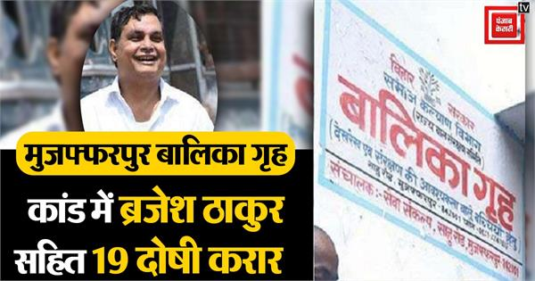 court convicts 19 including brajesh thakur