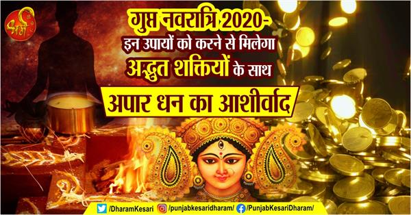 gupt navratri 2020 vastu tips in hindi
