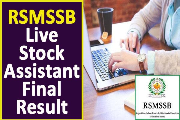 rsmssb live stock assistant final result available know more details