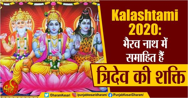 kalashtami 2020 the power of tridev is contained in bhairav nath