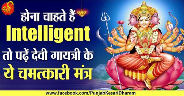 devi gayatri 105 worship mantra in hindi