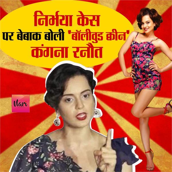 इंदिरा पर भड़की कंगना रनौत, बोलीं- 'ऐसी ही औरतों की कोख से जन्म लेते है दहशी दरिंदे'