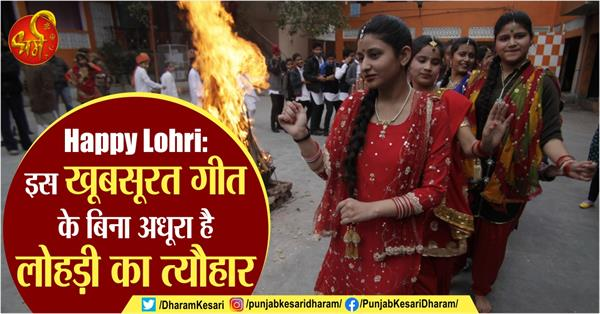 lohri festival is incomplete without this beautiful song