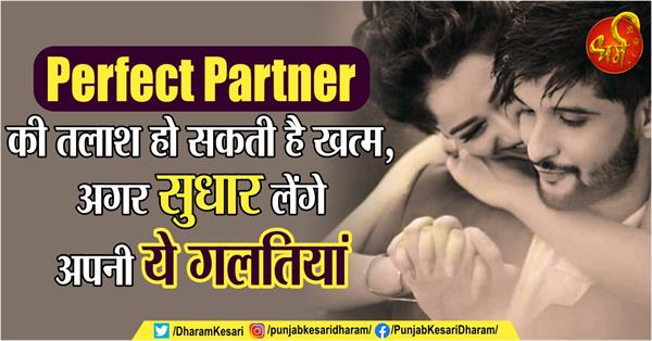 you will get your perfect partner easily if you will correct these mistakes