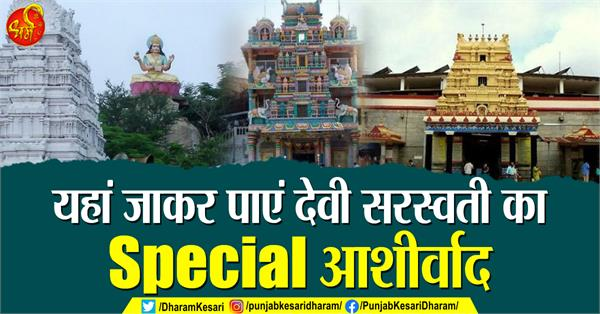 most famous temple of devi saraswati in india