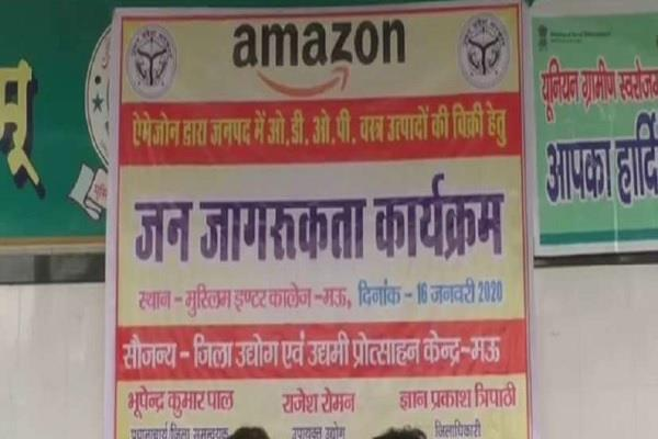 good news mau s saree will be sold on amazon