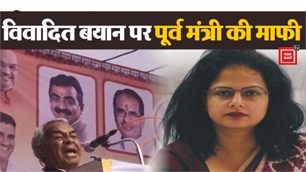 badrilal yadav apologizes to rajgarh collector
