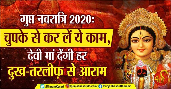 gupt navratri 2020 special mantra