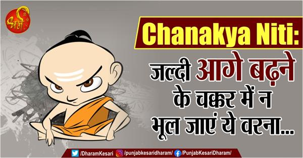 how to get success in life according to chanakya niti
