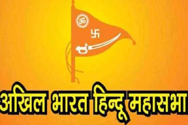 hindu mahasabha will honor the person firing in jamia