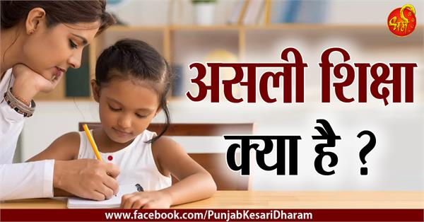 importance of knowledge in hindi