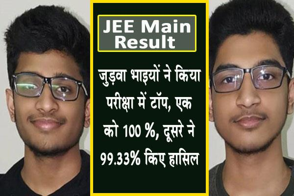 twin brothers score 100 and 99 9 percentile in jee main 2020