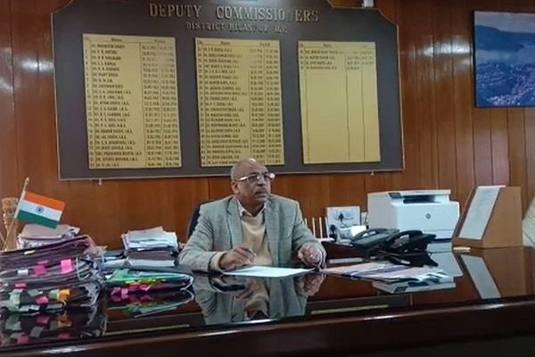 bilaspur dc office picture will be changed