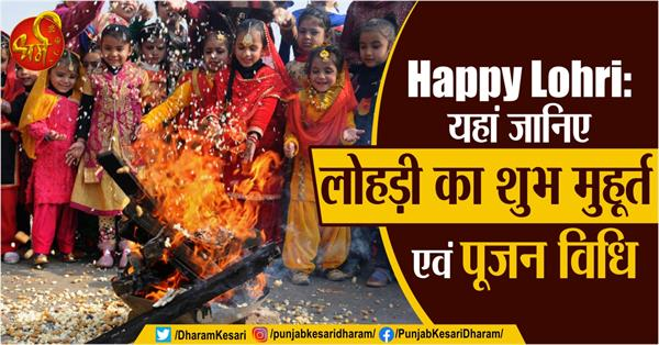 know the auspicious time and worship method of lohri