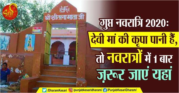 mysterious sheetla mata temple history in hindi