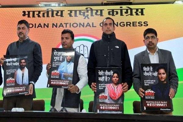 congress demands nru tell unemployed give missed call
