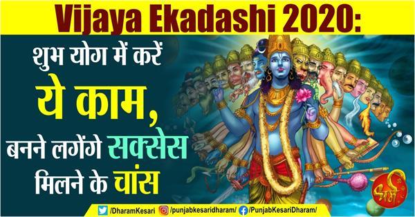vijaya ekadashi 2020