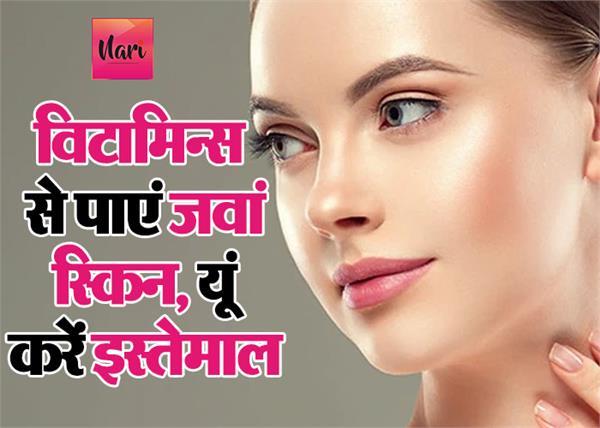 Beauty Secrets: विटामिन्स से पाएं जवां स्किन, यूं करें इस्तेमाल