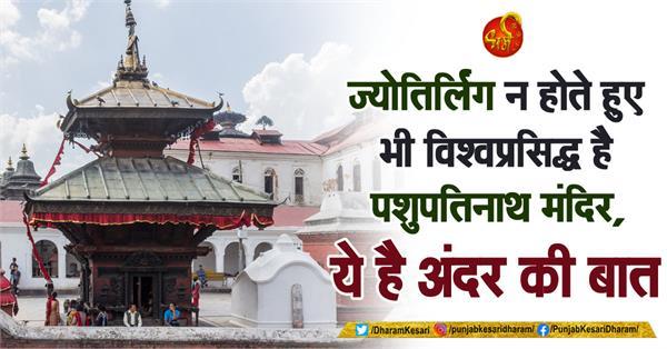 pashupatinath mandir nepal