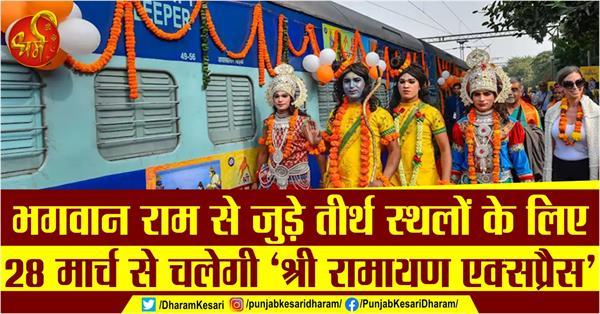 sri ramayana express irctc