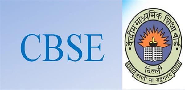 important news for cbse 10th exam students
