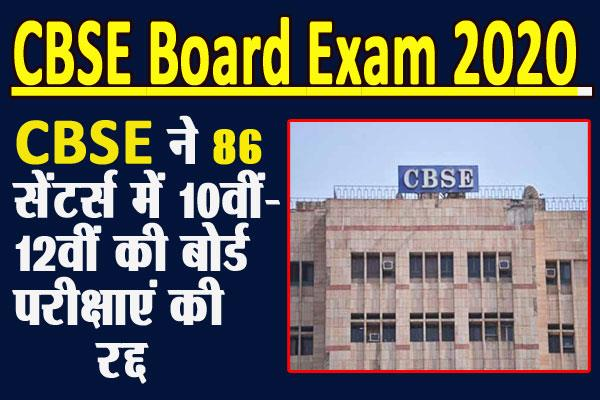 delhi violence cbse postpones today class 10 and class 12 board exams