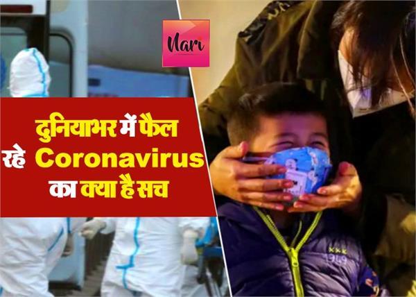 Health Update: दुनियाभर में फैल रहे कोरोना वायरस का क्या है सच?