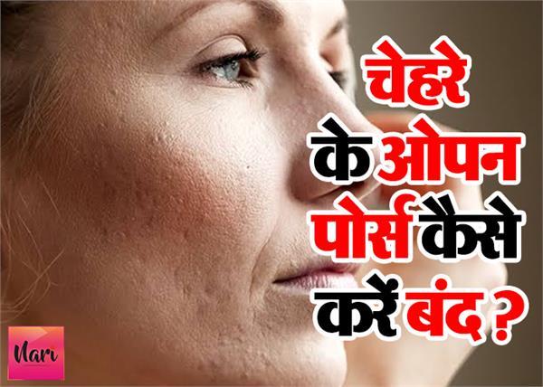 चेहरे के ओपन पोर्स बंद करने का बेस्ट तरीका
