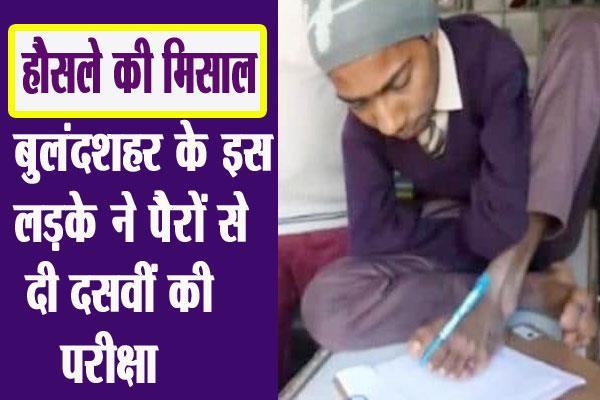 bulandshahr boy writes board exam with feet