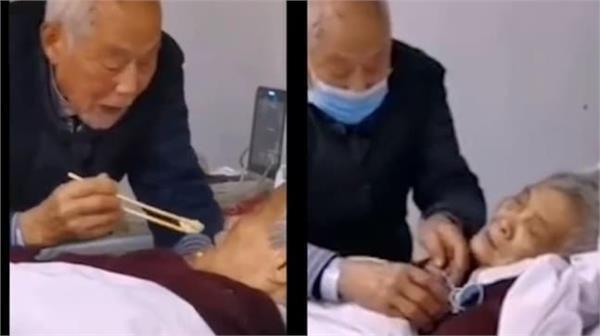 87 year old man feeding coronavirus infected wife in hospital