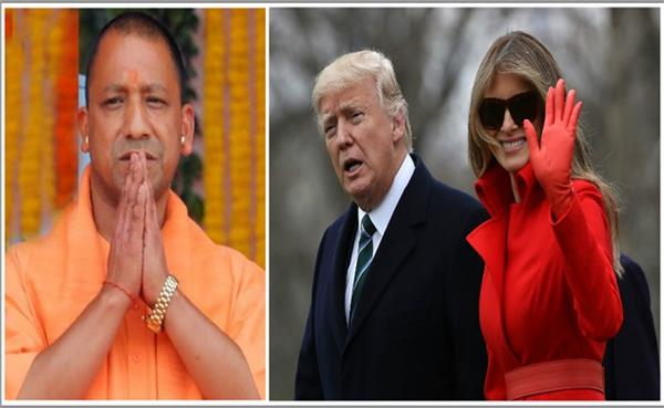 agra cm yogi will welcome donald trump