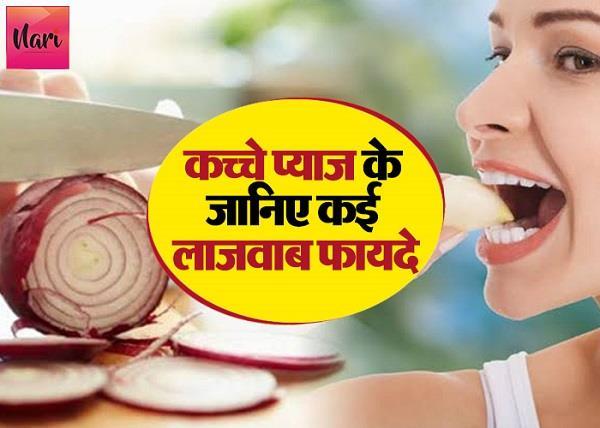 कच्चे प्याज से करें शुगर का इलाज, जानिए और भी कई लाजवाब फायदे