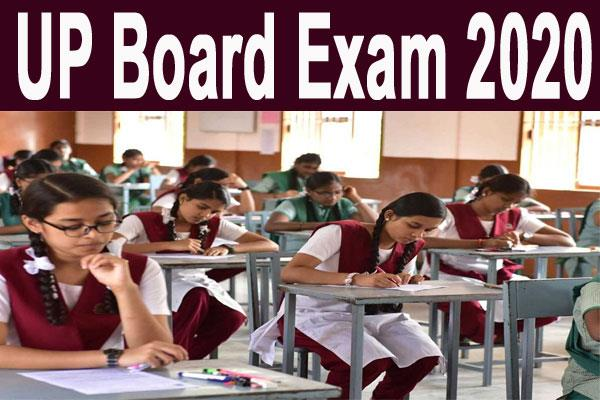 up board exam 2020 222 cheating cases in up board class exam
