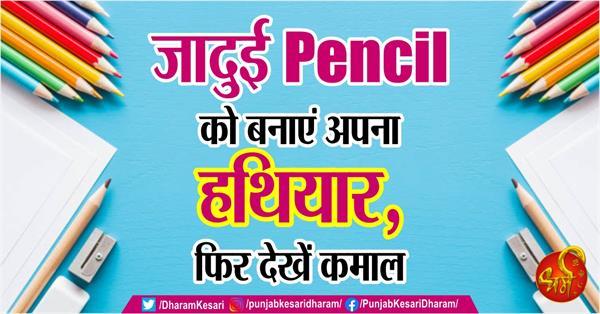 magic of pencil