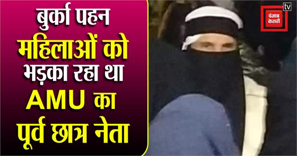 photo of former amu student leader wearing a burqa to provoke women goes viral
