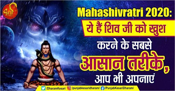 mahashivratri 2020 jyotish remedies according to zodiac signs