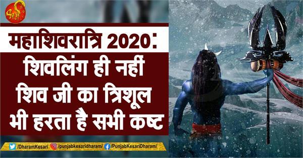 mahashivratri 2020 benefirs of trishul worship in hindi
