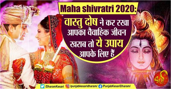 mahashivratri 2020special upay in hindi