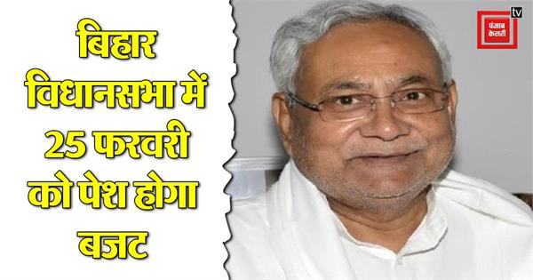 budget will be presented in bihar legislative assembly on february 25