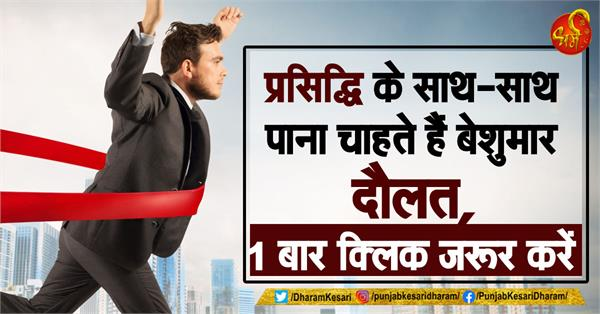 jyotish remedies to getting rich
