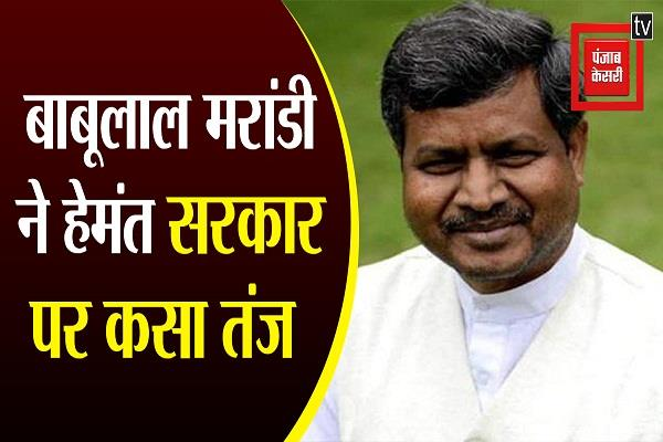 babulal marandi attacked jharkhand government