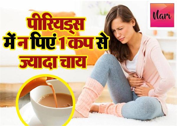 पीरियड्स में न पिएं 1 कप से ज्यादा चाय, हो सकती है ये समस्याएं
