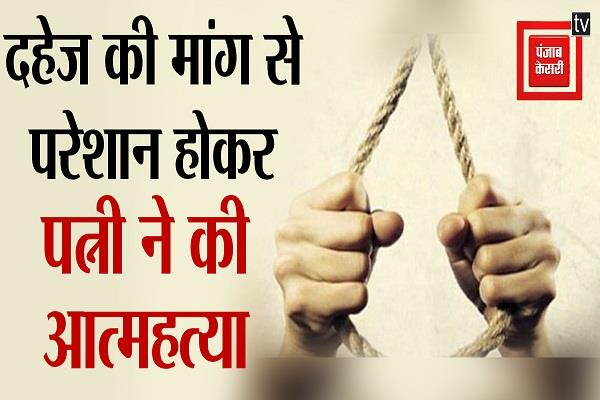 wife commits suicide demand for dowry husband arrested