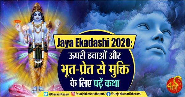 jaya ekadashi katha in hindi