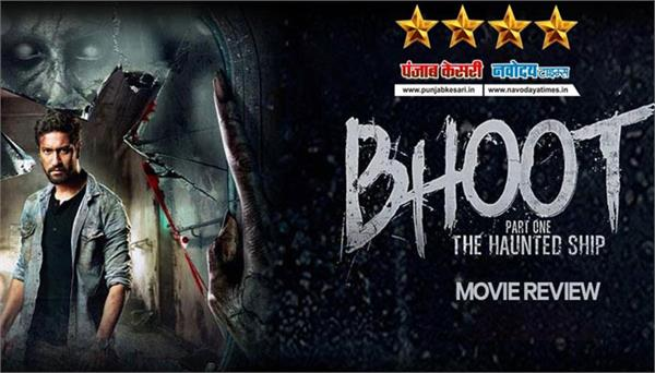bhoot part one movie review in hindi