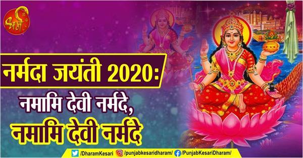 narmada jayanti 2020