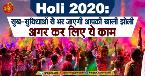 holi 2020 remedies related to holika dehan