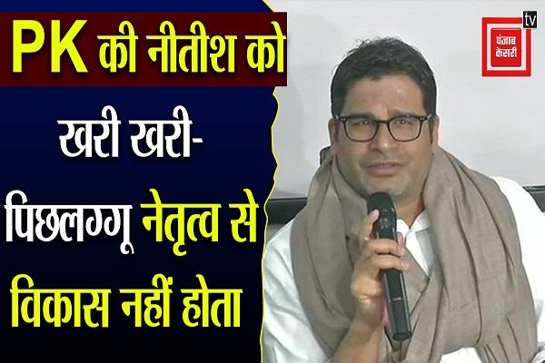 press conference of prashant kishore
