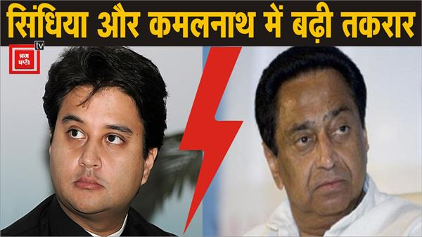 dispute in kamal nath and scindia