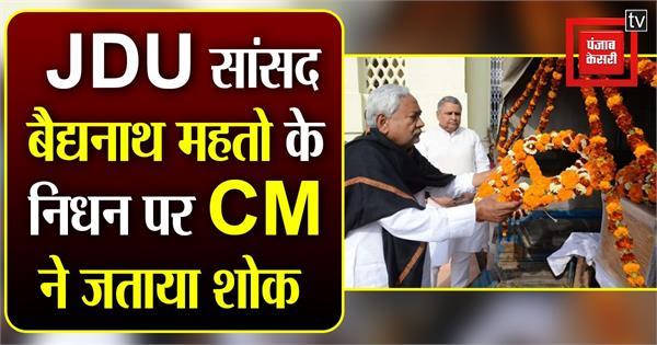nitish condoles the death of mp baidyanath prasad mahato